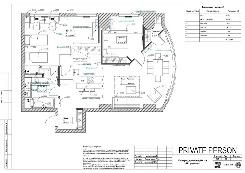 план мебели