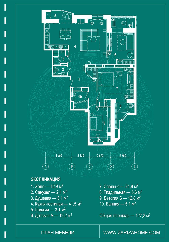 план перепланировки и расстановки мебели