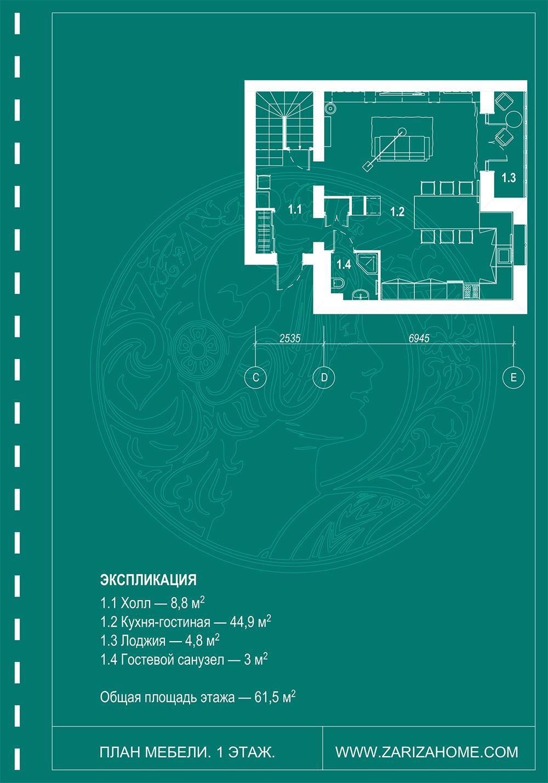 перепланировка 1-го этажа двухуровневой квартиры Current state