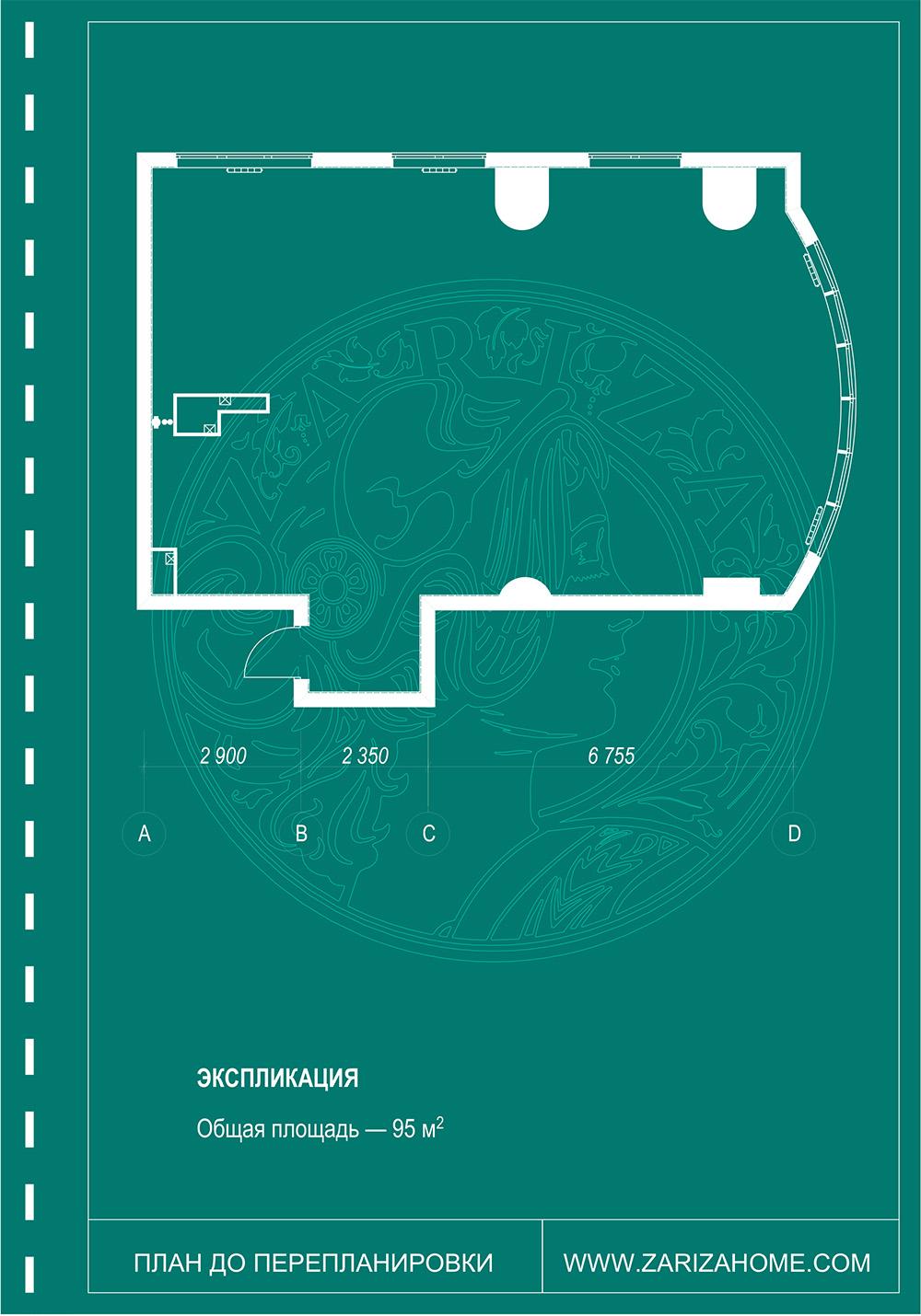 план квартиры свободной перепланировки