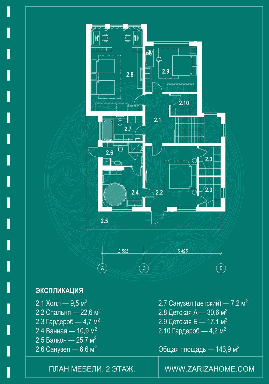 планировка второго этажа nega