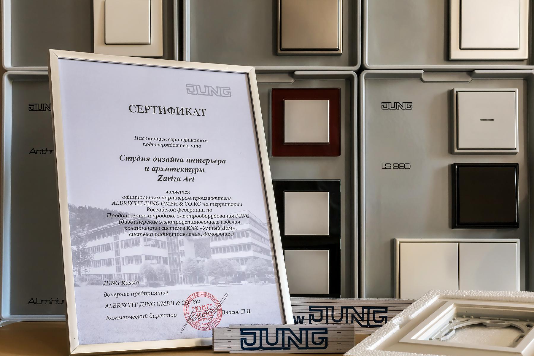 сертификат jung