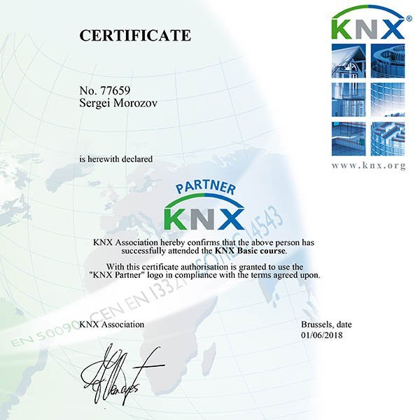 сертификат умного дома