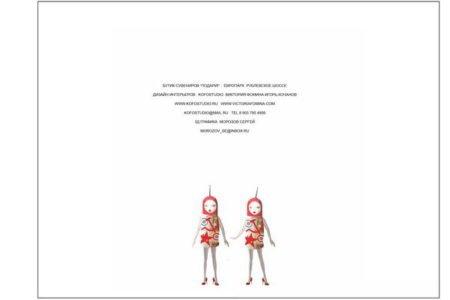 Проект SSSR авторы Игорь Кочанов и Виктория Фомина