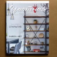 Публикация реализованного проекта Inspiration в журнале | Август 2020