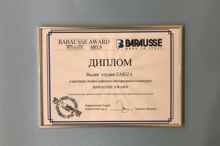 диплом в конкурсе