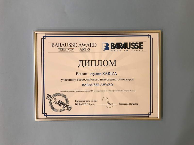 Диплом за участие в конкурсе «Barausse Award»