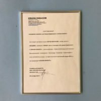 Сертификат победителю конкурса «За гранью привычного»