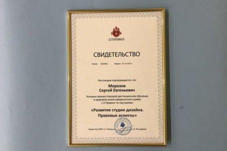 сертификат развитие студии дизайна