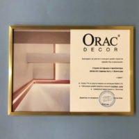 Диплом в конкурсе «Дизайн без ограничений» Orac Décor