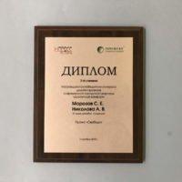 Второе место в конкурсе «Доступный комфорт»