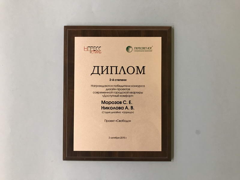 диплом за победу в конкурсе дизайна интерьера