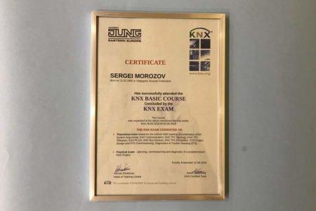 сертификат умный дом