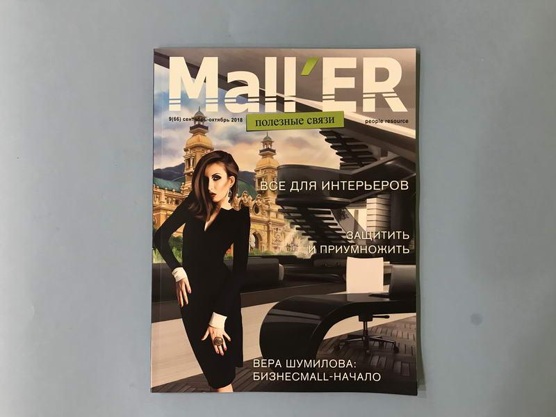Публикация в Mall'ER