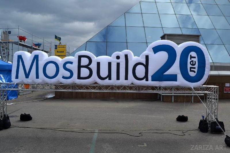 выставка mosbuild 2014