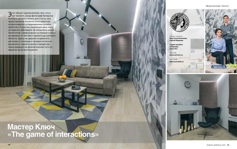 публикация проекта квартиры в современном стиле