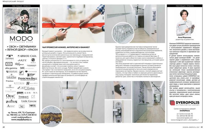 публикация проекта квартиры