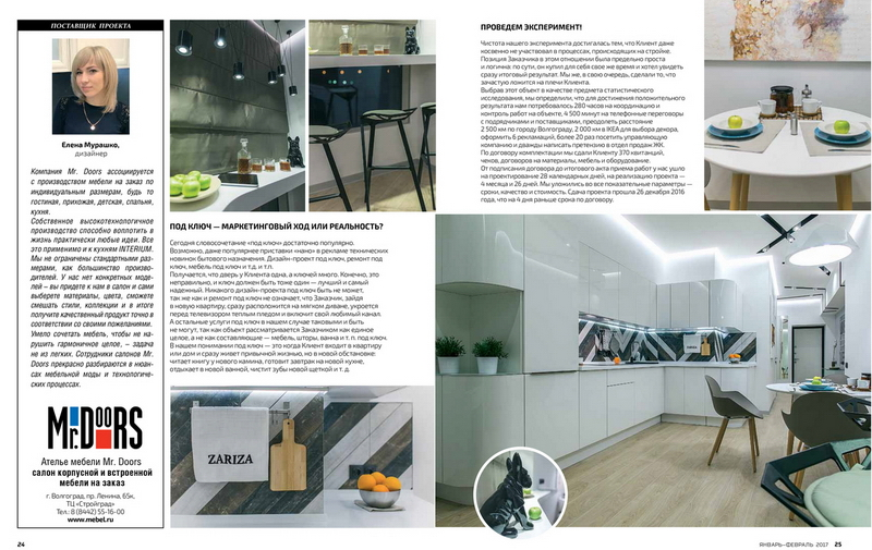 публикация проекта кухни