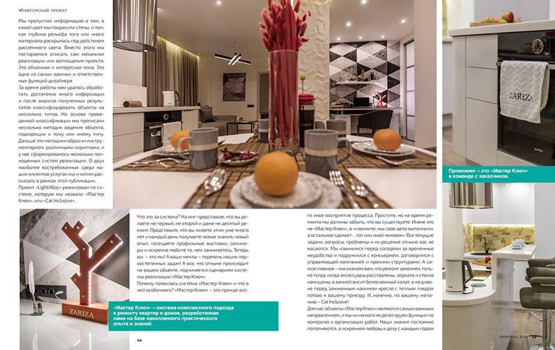 публикация проекта гостиная